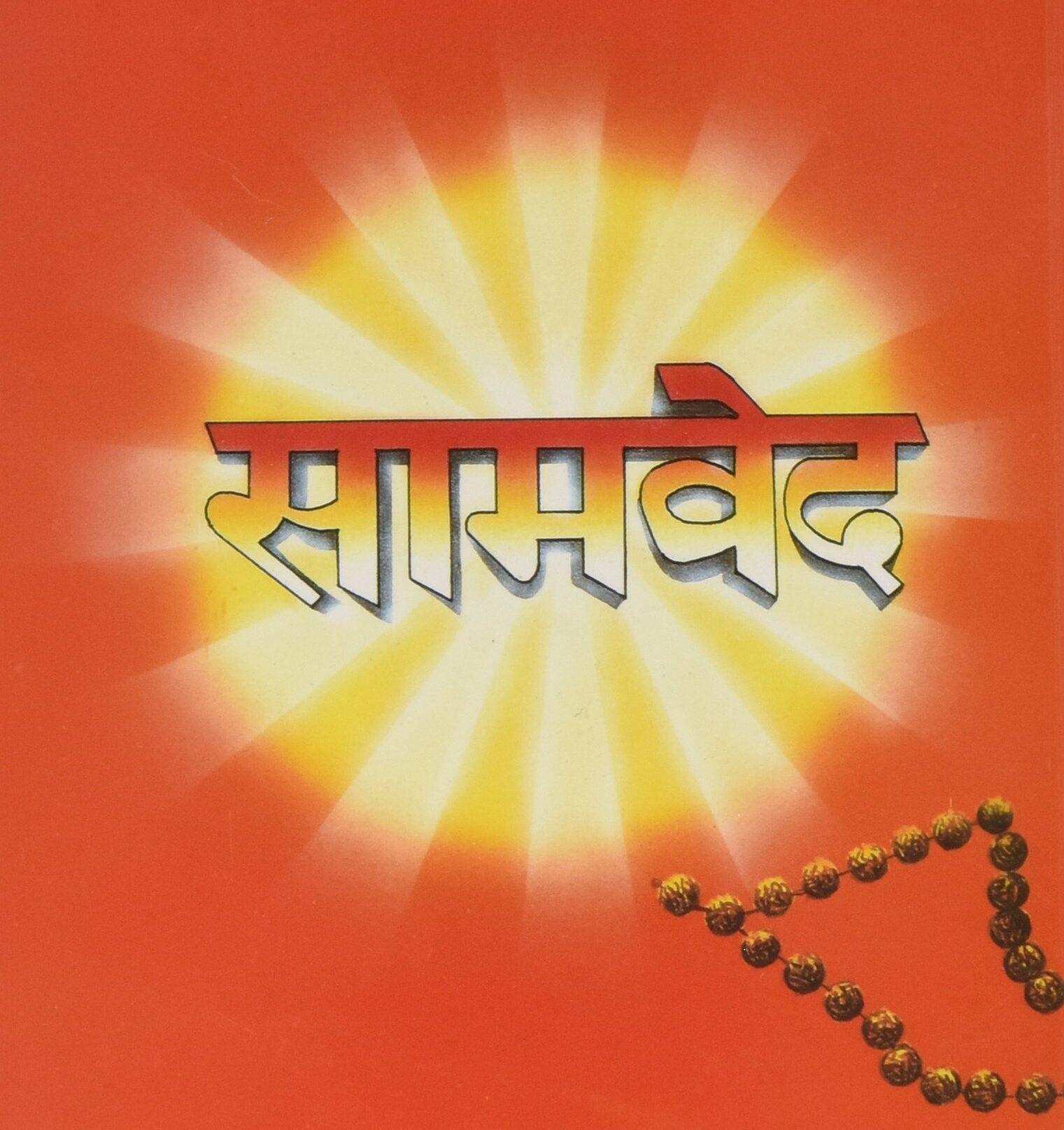 Samveda, Vedas