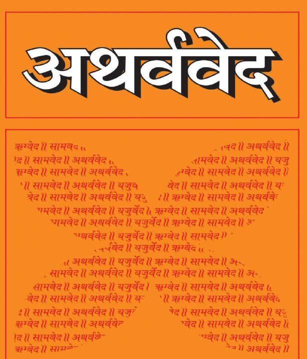 Vedas & Puranas